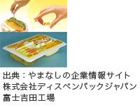納豆調味料用ディスペンパック