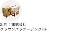 バリットボックス発売(株式会社クラウンパッケージ)