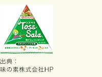 「Toss Sala ®(トスサラ)」