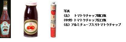 トマトケチャップ瓶