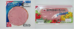 包装アーカイブス_25章_図表001_写真1  スライスハムの無菌化包装製品